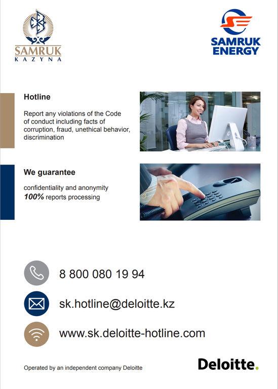 Hotline of the group of companies of Samruk-Energy joint-Stock